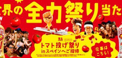 TVでもお馴染みの「トマト投げ祭り」に参加できるスペイン旅行懸賞