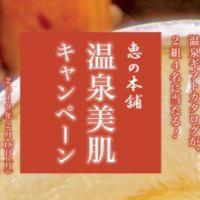 温泉ギフトカタログ3万円相当が当たる高額キャンペーン