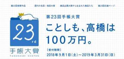 最高賞金100万円の第23回手帳大賞が開催中!