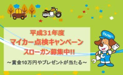 賞金10万円!マイカー点検の標語募集キャンペーン