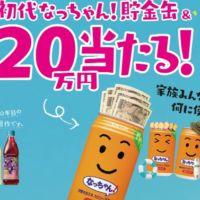 現金20万円&なっちゃん貯金缶が20名に当たる高額懸賞!