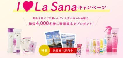 旅行券4万円分やラサーナ商品が当たる高額懸賞