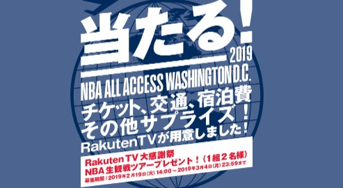 NBA All Access Washington D.C. 2019観戦ツアーが当たる