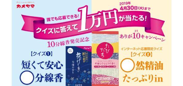 現金1万円が100名に当たるお線香クイズ懸賞!