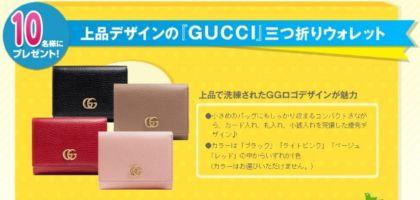 GUCCIのサイフが10名に当たるメルマガ登録キャンペーン
