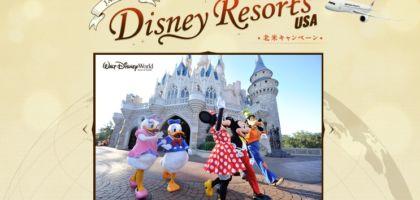 世界最大のフロリダ・ディズニーワールド5泊旅が当たる!