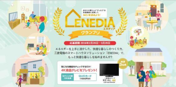 三菱の4K液晶テレビが3名に当たる高額家電懸賞!