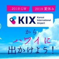 ホノルル往復航空券が当たる関西国際空港(KIX)のキャンペーン