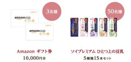 アマギフ1万円分が当たるInstagram豆乳キャンペーン!