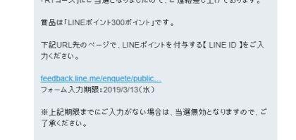 TwitterのRT懸賞で「LINEポイント」300ポイントが当選!