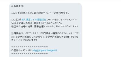 7プレミアムのお菓子無料券がTwitter懸賞で当選!