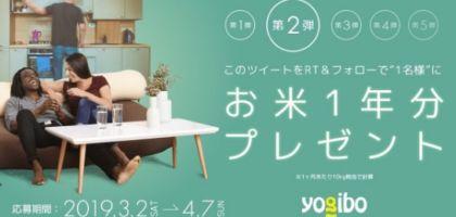 お米1年分が当たるyogiboのTwitterキャンペーン