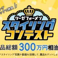 賞金総額300万円のスタイリングコンテスト!