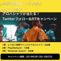 NintendoSwitchが3名、PS4が1名に当たるTwitter豪華懸賞!
