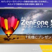 スマホ「ASUS ZenFone 5Z」が当たる高額懸賞!
