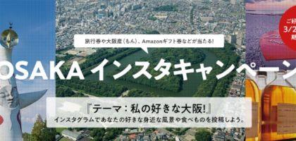 旅行券やAmazonギフト券が当たる「大阪」写真投稿キャンペーン