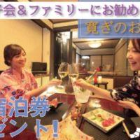 洞爺湖温泉宿泊券が当たるLINEトラベルの北海道旅行懸賞!