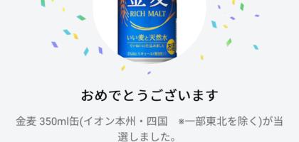 【応募あり】イオンLINEの大量当選懸賞で金麦無料券が当選!