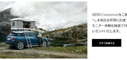 コンパクトSUV「MINI Crossover」2泊3日モニターキャンペーン