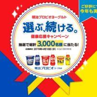 宿泊券5万円分(50名)、ダイソン掃除機(50名)などが当たるハガキ懸賞