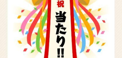 ネスカフェ×宇宙兄弟のコラボキャンペーンに当選!
