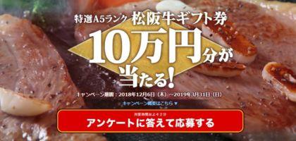 特選A5ランク!松阪牛ギフト券10万円分などが当たる高額懸賞