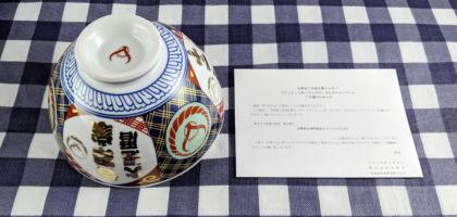 吉野家120周年記念オリジナルどんぶりが当選!
