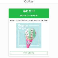 河合塾のTwitter懸賞でサーティワンギフト券が当選!