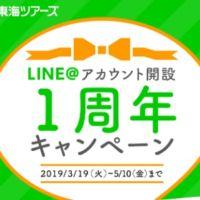 5万円分の旅行クーポンが20名様に当たるLINE懸賞!