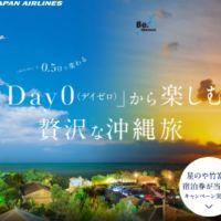 星野リゾート「星のや竹富島」2泊3日宿泊券が当たる旅行懸賞