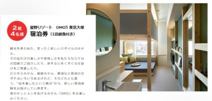星野リゾート「OMO5 東京大塚」宿泊券が当たるTwitter懸賞