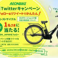 電動アシスト自転車が当たるフォロー&RTキャンペーン