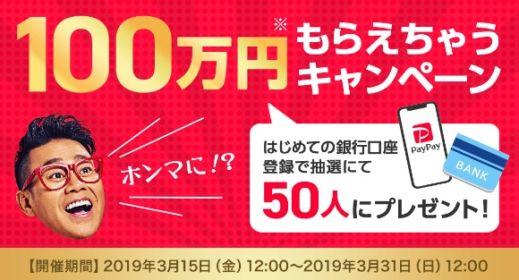 100万円が50名、10万円が1,000名に当たるPayPayの豪華キャンペーン!