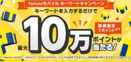 最大10万円分のTポイントが当たる高額懸賞