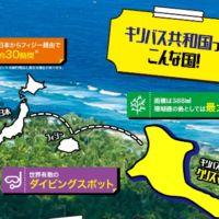 世界で最初に日付が変わる国「キリバス」に行ける海外旅行懸賞!