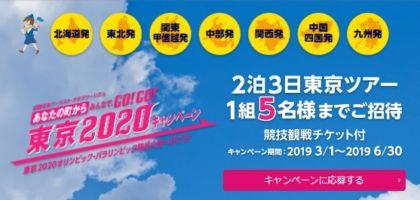 東京オリンピック・パラリンピック観戦ツアーが当たる旅行懸賞!