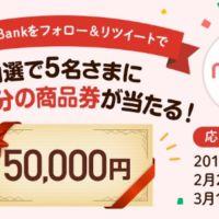 5万円分の商品券が5名に当たるTwitterのRT懸賞
