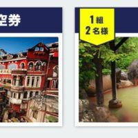 台湾往復航空券、国内宿の宿泊券が当たるメルマガ懸賞!