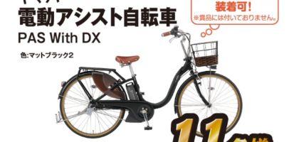 ヤマハの電動自転車PASが11名に当たるクイズ懸賞!