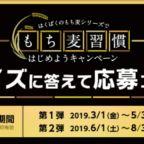 クイズに答えて5万円分のJCBギフトカードが当たる高額懸賞