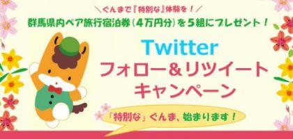 4万円分の群馬県ペア旅行宿泊券が当たるTwitterキャンペーン!