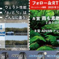 屋久島2泊3日が当たるTwitter国内旅行懸賞!
