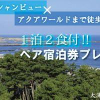 茨城県のオーシャンビューホテル宿泊券が当たる高額懸賞!