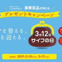 5万円分の旅行券や、ガマグチが当たるサイフの日キャンペーン