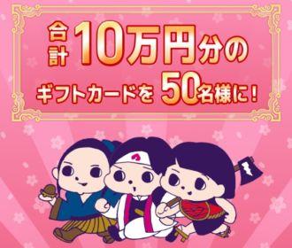 10万円分のギフトカードが50名に当たるLINE高額懸賞!