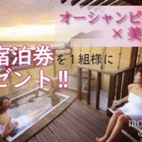 西伊豆温泉旅館の宿泊券が当たるTwitter懸賞!