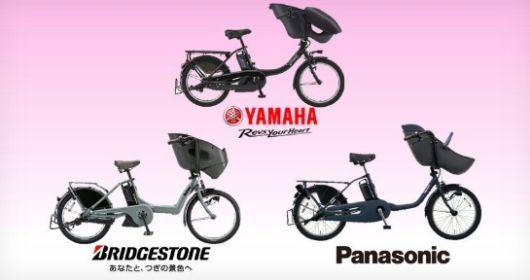 子供前乗せ型電動自転車が当たるTwitter懸賞!
