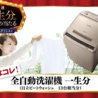 洗濯機一生分(約150万円)が当たる高額懸賞!