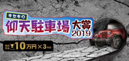 優勝賞金10万円の「仰天」駐車場写真コンテンスト