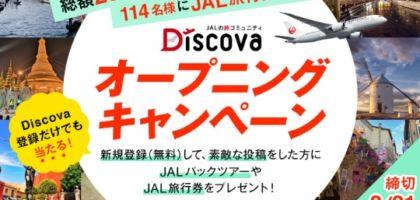 JALパックツアーや旅行券が当たる総額100万円キャンペーン!